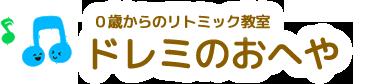 大田区 池上・品川区 旗の台  リトミック教室「ドレミのおへや」